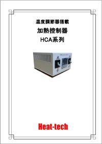 温度調節器搭載 加熱控制器