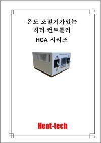 온도 조절기 탑재 히터 컨트롤러