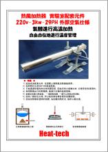 熱風加熱器 實驗室配套元件 220v-3kw-29PH 外部空氣仕様
