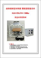 鹵素燈線型加熱器 實驗室配套元件HLH-35A-1000w + HCVD
