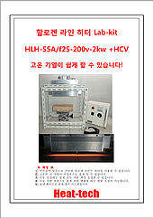 할로겐 라인 히터 Lab-kit HLH-55A/f25-200v-2kw +HCV