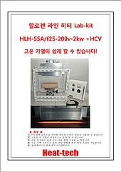 할로겐 라인 히터 Lab-kit HLH-55A/f25-200v-2kw +HCV