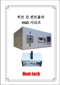 히트 건 컨트롤러 HGC 시리즈