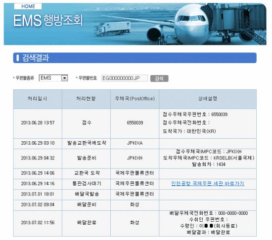 EMS - korea