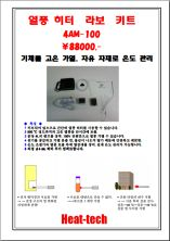 Air Blow Heater Laboratory Kit 4AM-100 펌프 부속 사양