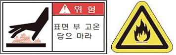 안전상의주의 사항 (중요)