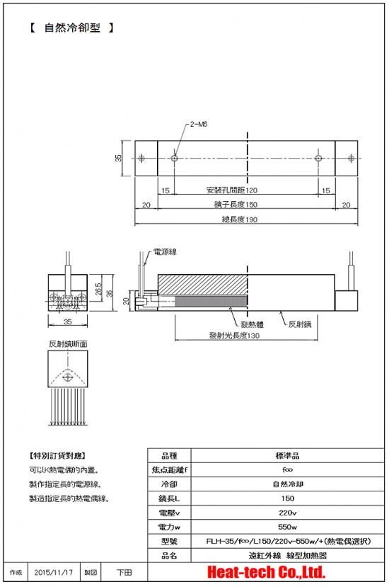 平行光型 遠紅外線線型加熱器FLH-35系列 外形圖2