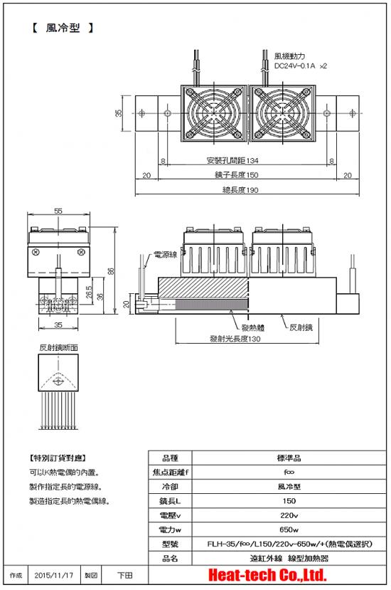 遠紅外線 線型加熱器FLH-35系列 外形圖3