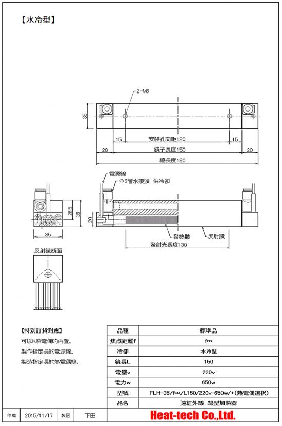 平行光型 遠紅外線線型加熱器FLH-35系列 外形圖4
