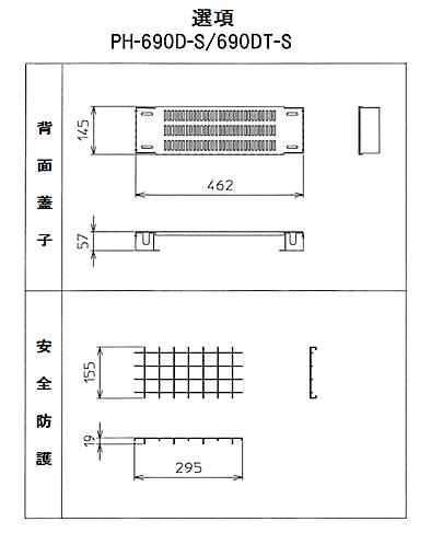 PH-690D-S/690DT-S