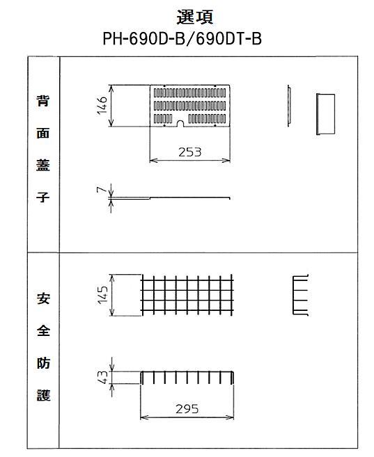 PH-690D-B/690DT-B