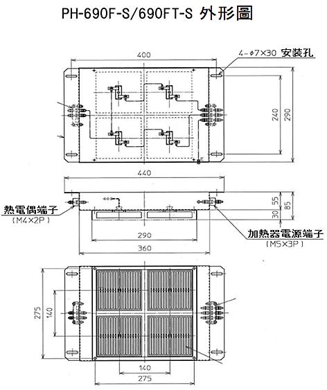 PH-690F-S/690FT-S