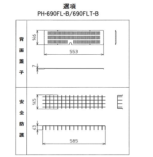 PH-690FL-B/690FLT-B