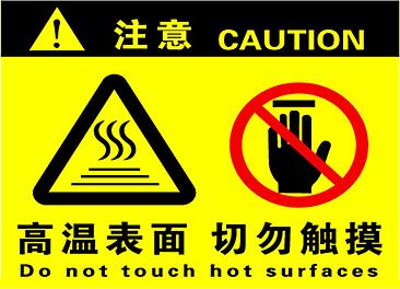 通電時或加熱燒時,請注意不要用手觸碰到加熱器上。