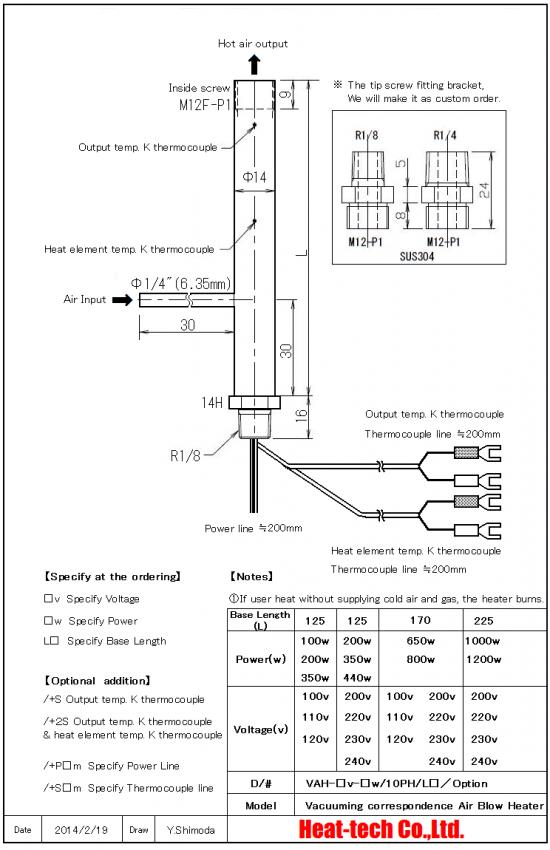 Vacuuming correspondence Air Blow Heater
