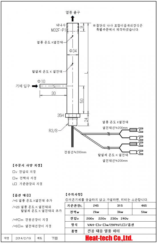 진공 인수 대응 열풍 히터 VAH 시리즈