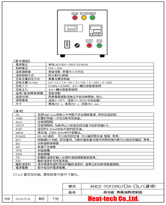 温度調節器和質量流量控制器,遙控効能 AHC2-TCFCRC