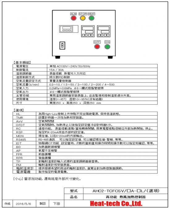 温度調節器和質量流量控制器,主管功能 AHC2-TCFCSV