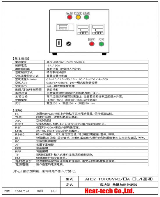 温度調節器和質量流量控制器,遙控効能和主管功能 AHC2-TCFCSV