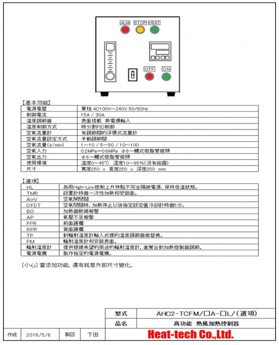 温度調節器和漂浮式流量計 AHC2-TCFM