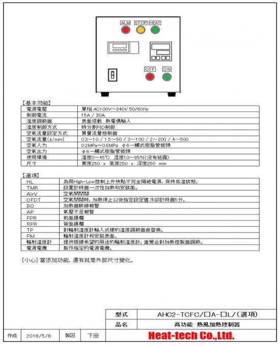 温度調節器和質量流量控制器,AHC2-TCFC