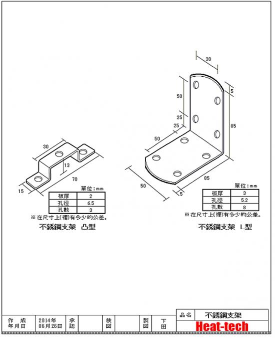 鹵素燈環型加熱器的支架