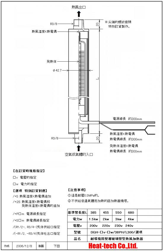《 無塵室・耐環境用熱風加熱器 》DGH-38PH