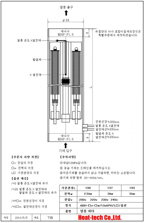 [ 짧은 치수 중 출력열풍 히터 ]ABH-10x6PH