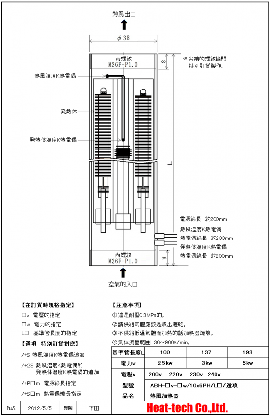 《 大型 短寸熱風加熱器 》ABH-10x6PH