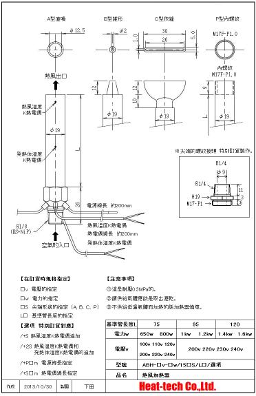 《 小型熱風加熱器 》ABH-15S