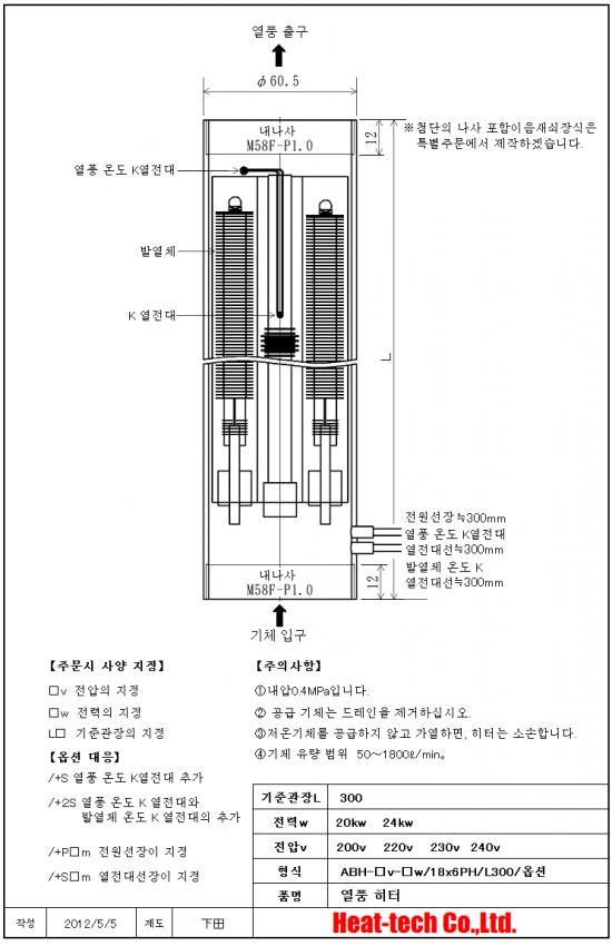 [ 대형 6 세그먼트 형 열풍 히터 ]ABH-18x6PH