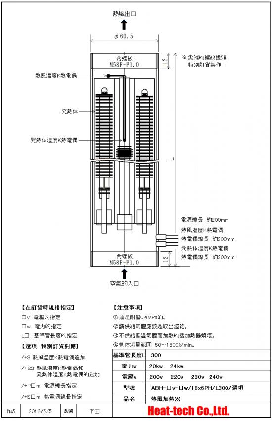 《 大型熱風加熱器 》ABH-18x6PH