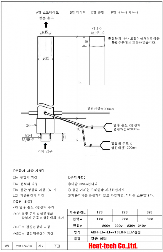 [ 중형 열풍 히터 ]ABH-18H