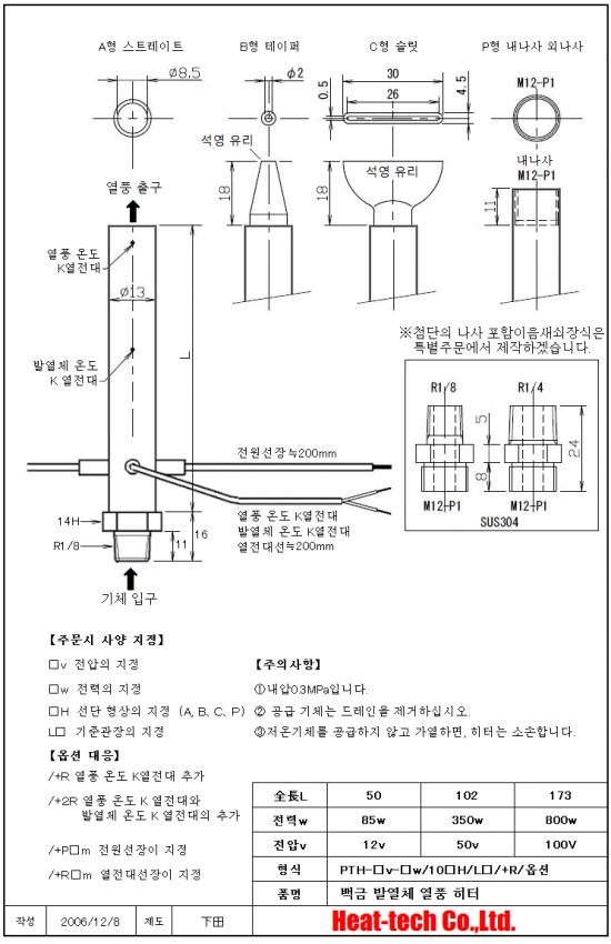 [ 백금 발열체 열풍 히터 ] PTH-10H