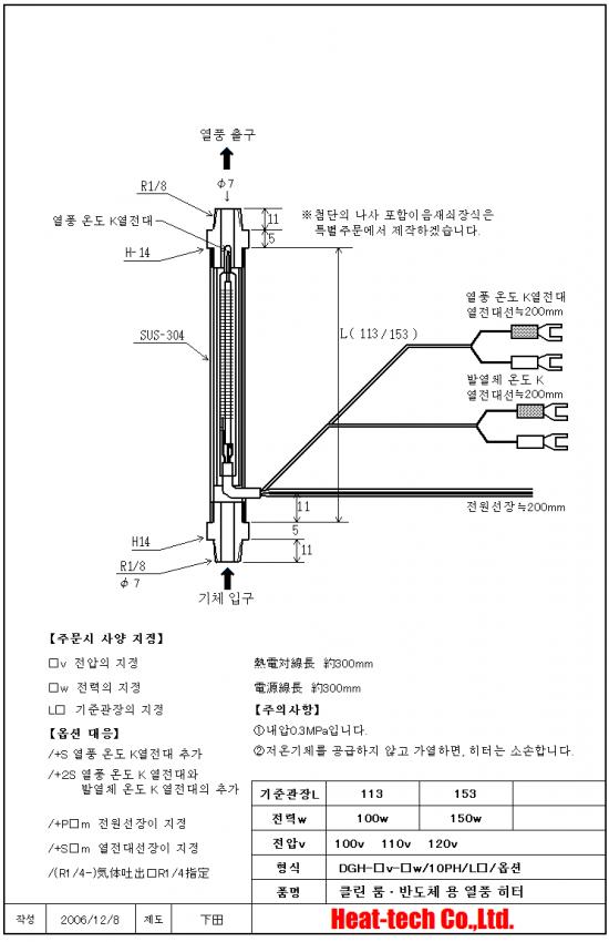 [ 클린 룸 · 반도체 용 열풍 히터 ] DGH-10PH