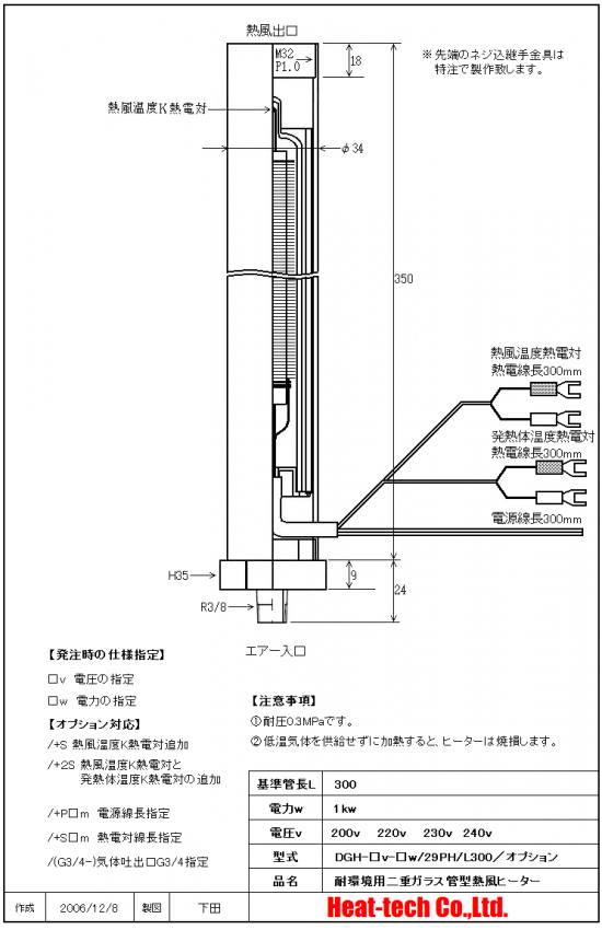 《 無塵室・耐環境用熱風加熱器 》DGH-29PH