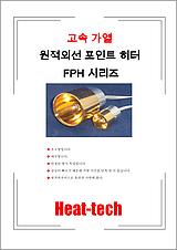 원적외선 포인트 히터