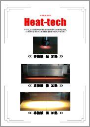 Heat-tech 熱科技有限公司 産品一覧型録