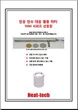 진공 인수 대응 열풍 히터