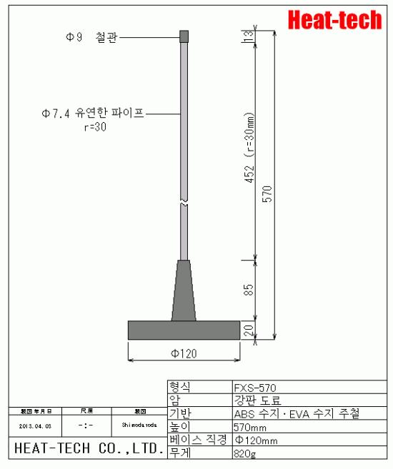플렉시블 스탠드 FXS-570