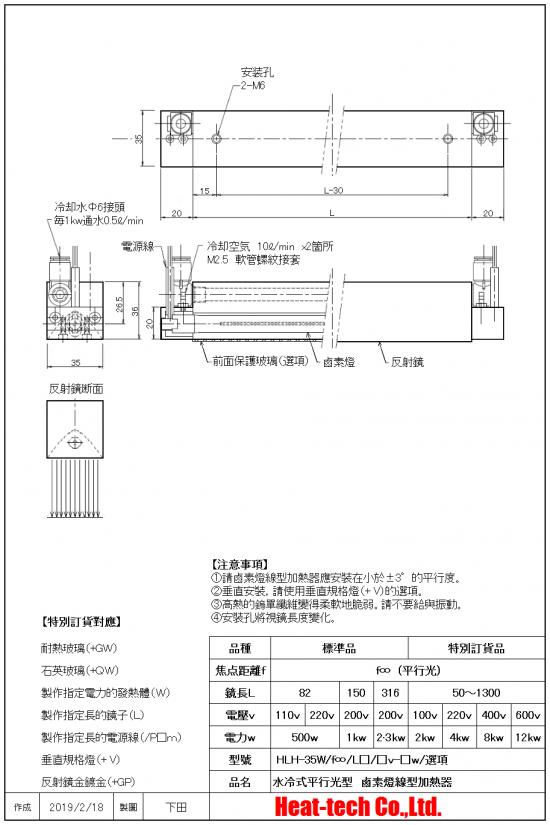 HLH-35的外形圖