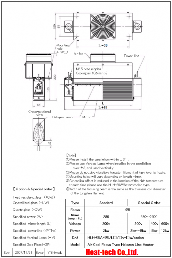 HLH-55A high performance line heating air-cooled condensing type Halogen Line Heater