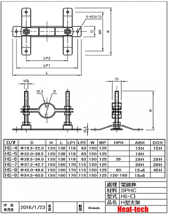 中型熱風加熱器的H型支架