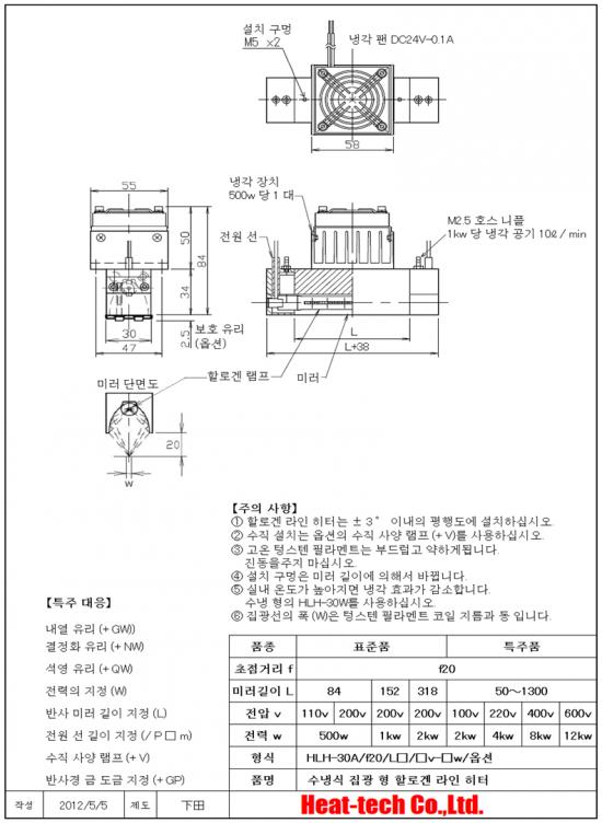 HLH-30A 초소형 선 가열 용 공냉식 집광 형 할로겐 라인 히터