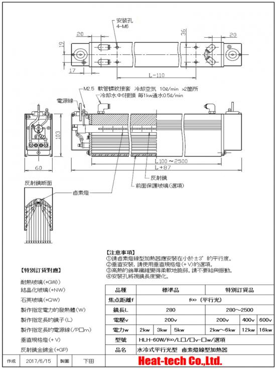 高出力水冷式面加熱型 鹵素燈線型加熱器 HLH-60W