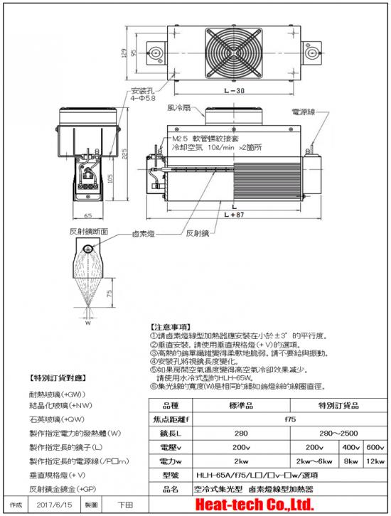高出力空冷式線加熱型 鹵素燈線型加熱器 HLH-65A