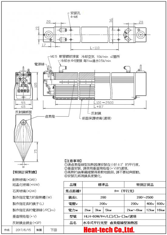 高出力水冷式面加熱型 鹵素燈線型加熱器 HLH-65W