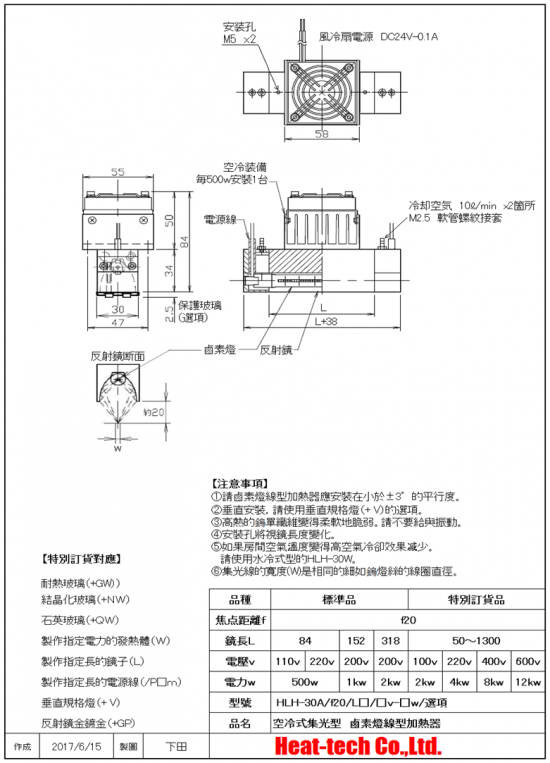 超小型空冷式線加熱型 鹵素燈線型加熱器 HLH-30A