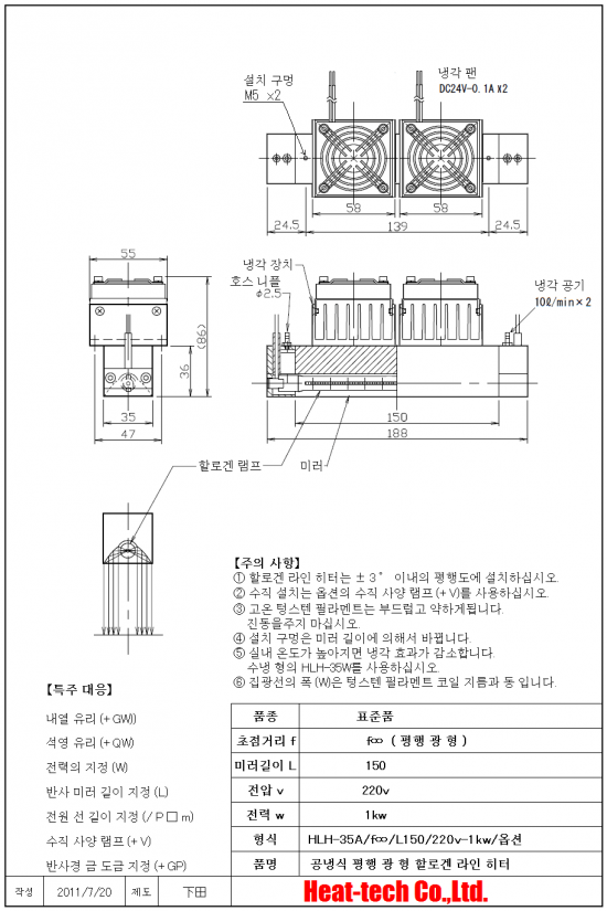HLH-35의 외형도
