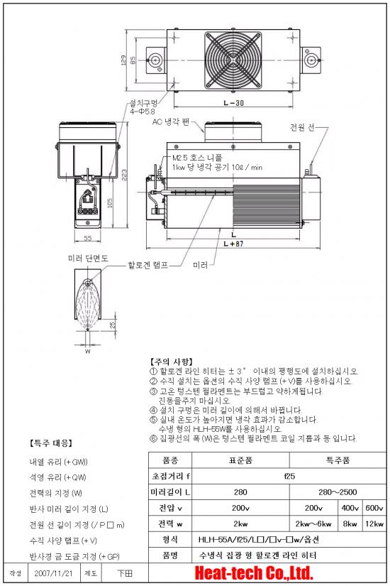 소형 할로겐 라인 히터 HLH-55시리즈